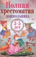 Книга Полная хрестоматия дошкольника 3-5 лет