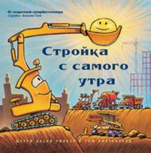 Книга Стройка с самого утра
