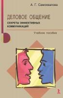 Книга Деловое общение. Секреты эффективных коммуникаций