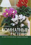Книга Комнатные растения. Иллюстрированная энциклопедия