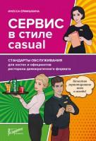 Книга Сервис в стиле casual. Стандарты обслуживания для хостес и официантов ресторана демократичного формата