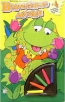 Книга Волшебные мелки. Веселая лягушка (+5 мелков)