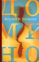 Книга Домино