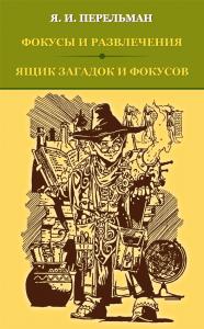 Книга Фокусы и развлечения. Ящик загадок и фокусов