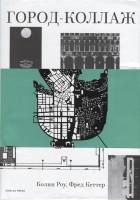 Книга Город-коллаж
