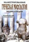 Книга Греческая мифология.Иллюстрированная энциклопедия