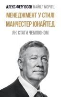 Книга Менеджмент у стилі «Манчестер Юнайтед». Як стати чемпіоном