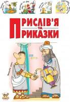 Книга Прислів'я та приказки