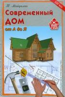 Книга Современный дом от А до Я. Пошаговое руководство