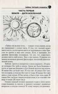 фото страниц Тайны третьей планеты #3