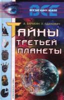 Книга Тайны третьей планеты