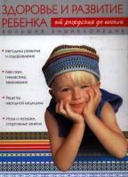 Книга Здоровье и развитие ребенка.Большая энциклопедия