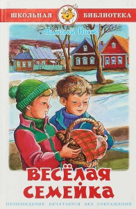 Книга Веселая семейка