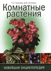 Книга Комнатные растения. Новейшая энциклопедия