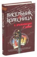 Книга Висельник и Колесница