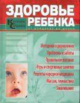 Книга Здоровье ребенка . Карманный справочник