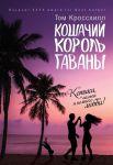 Книга Кошачий король Гаваны