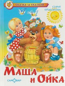 Книга Маша и Ойка