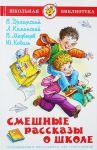 Книга Смешные рассказы о школе