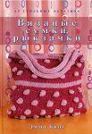 Книга Вязанные сумки, рюкзачки: 25 стильных образцов