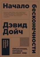 Книга Начало бесконечности. Объяснения, которые меняют мир