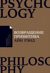 Книга Возвращение примитива. Антииндустриальная революция