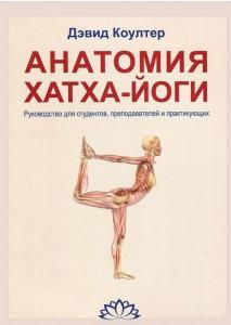 Книга Анатомия Хатха-йоги. Руководство для студентов, преподавателей и практикующих