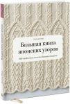 фото страниц Большая книга японских узоров. 260 необычных схем для вязания спицами #2