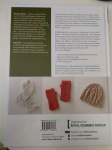 фото страниц Большая книга японских узоров. 260 необычных схем для вязания спицами #12