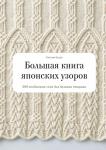 Книга Большая книга японских узоров. 260 необычных схем для вязания спицами