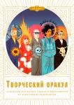 Книга Творческий оракул. Подсказки для жизни, работы и вдохновения от величайших художников