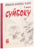 Книга Японская живопись тушью в стиле суйбоку