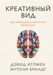 Книга Креативный вид. Как стремление к творчеству меняет мир