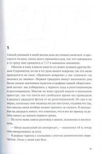 фото страниц Бумажные города #2