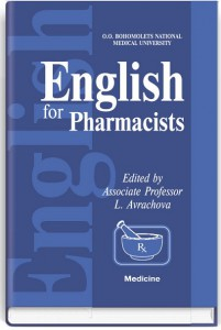 english for pharmacists процюк