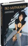 Книга Линии