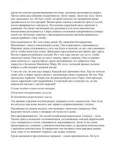 фото страниц Муравьи #7