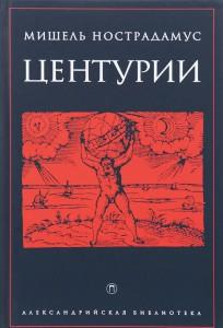 Книга Центурии