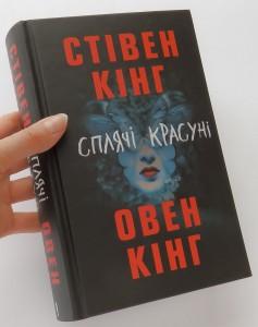 Сплячі красуні (Стівен Кінг) купить книгу в Киеве и Украине. ISBN ... b002b8ecf178b