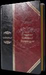 Книга Государь