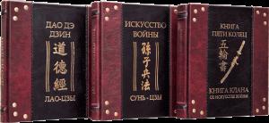 Книга Искусство войны. В 3-х томах