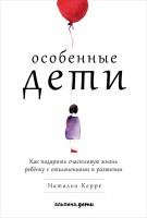 Книга Особенные дети: Как подарить счастливую жизнь ребенку с отклонениями в развитии