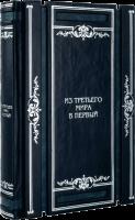 Книга Из третьего мира в первый