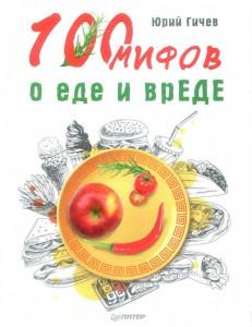Книга 100 мифов о еде и вреде