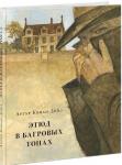 Книга Этюд в багровых тонах