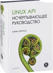 Книга Linux API. Исчерпывающее руководство