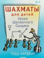Книга Шахматы для детей. Уроки Шахматного Сыщика