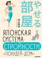 Книга Японская система стройности 'Похудей-дом'