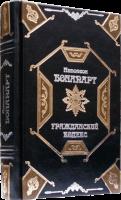 Книга Гражданский кодекс