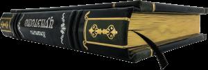 фото страниц Кодекс самурая #7